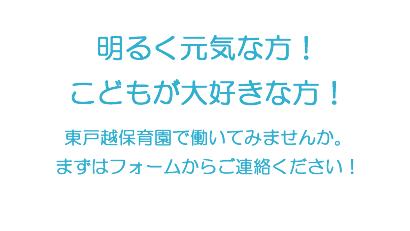 明るく元気な方!こどもが大好きな方!東戸越保育園で働いてみませんか。まずはフォームからご連絡ください!